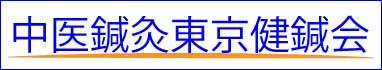 中医鍼灸臨床講座
